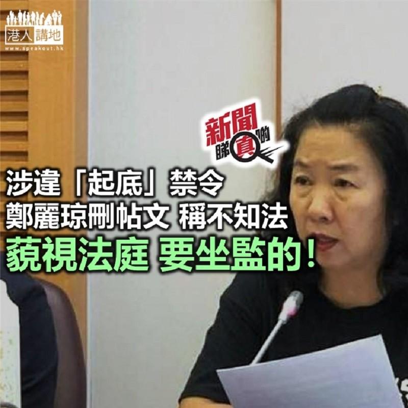 【新聞睇真啲】鄭麗琼涉違反警員「起底」禁制令
