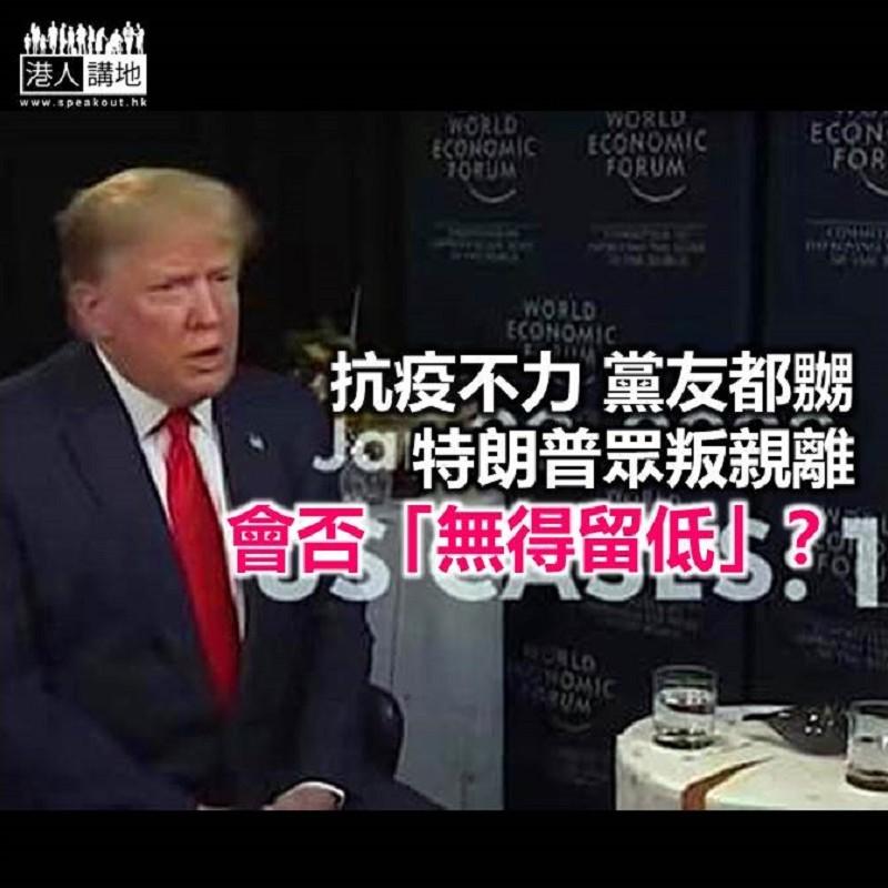 【諸行無常】特朗普眾叛親離?
