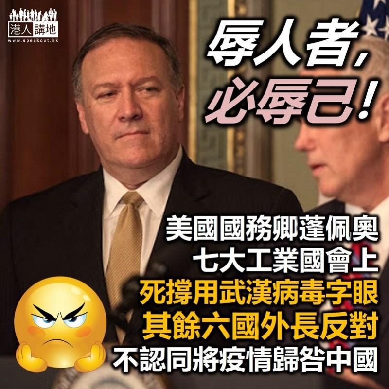 【自取其辱】美國蓬佩奧堅持藉新冠肺炎疫情侮辱中國 慘遭六國外長一致反對
