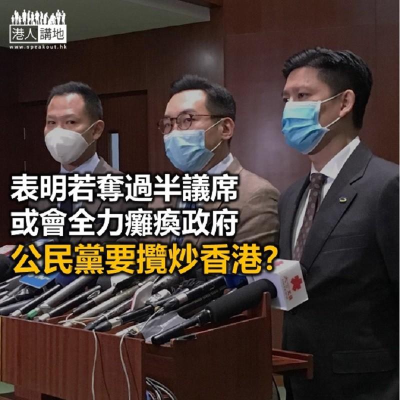 公民黨露出尾巴 搞死香港