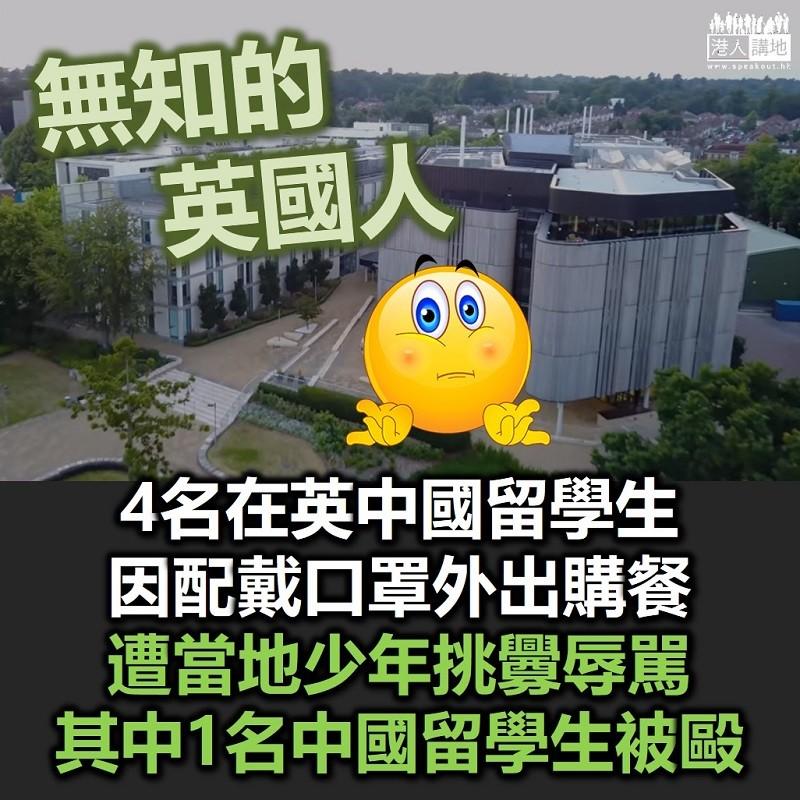 【飽受歧視】英國南安普頓大學中國留學生被毆 中國駐英國使館介入交涉