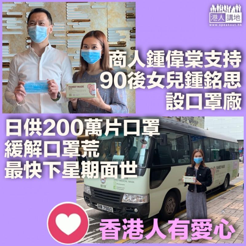 【愛的家口罩】不忍港人口罩荒 鍾偉棠、鍾銘思父女設口罩廠計畫日供200萬片 醫護享一元一口罩