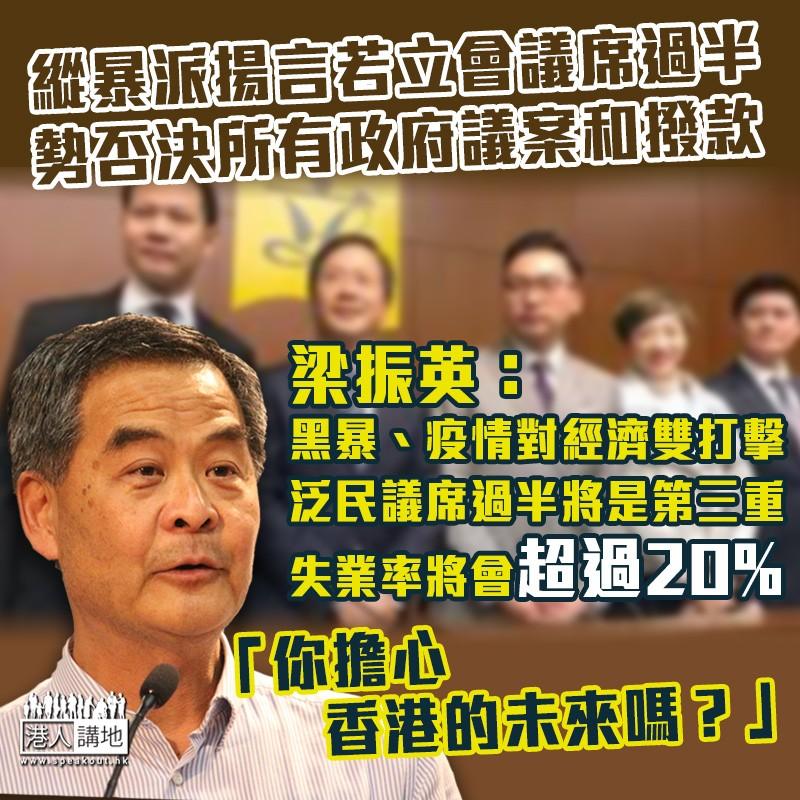 【經濟核彈】縱暴派揚言九月立會選舉若贏過半議席 勢必否決所有政府議案和撥款申請 梁振英:「泛民過半將會是對香港經濟的第三重打擊,我估計失業率將會超過20%。你擔心香港的未來嗎?」