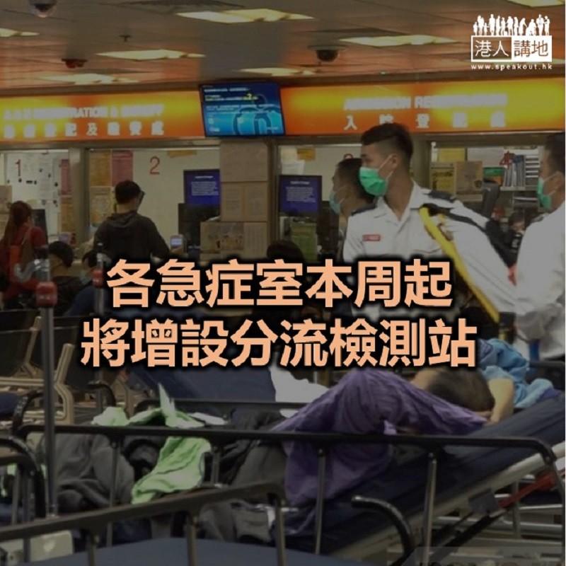 【焦點新聞】醫管局:分流檢測站有助紓緩醫院隔離病床需求