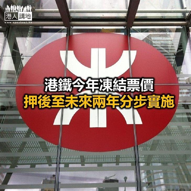 【焦點新聞】港鐵推一次性措施 都會票有效期延長多40天