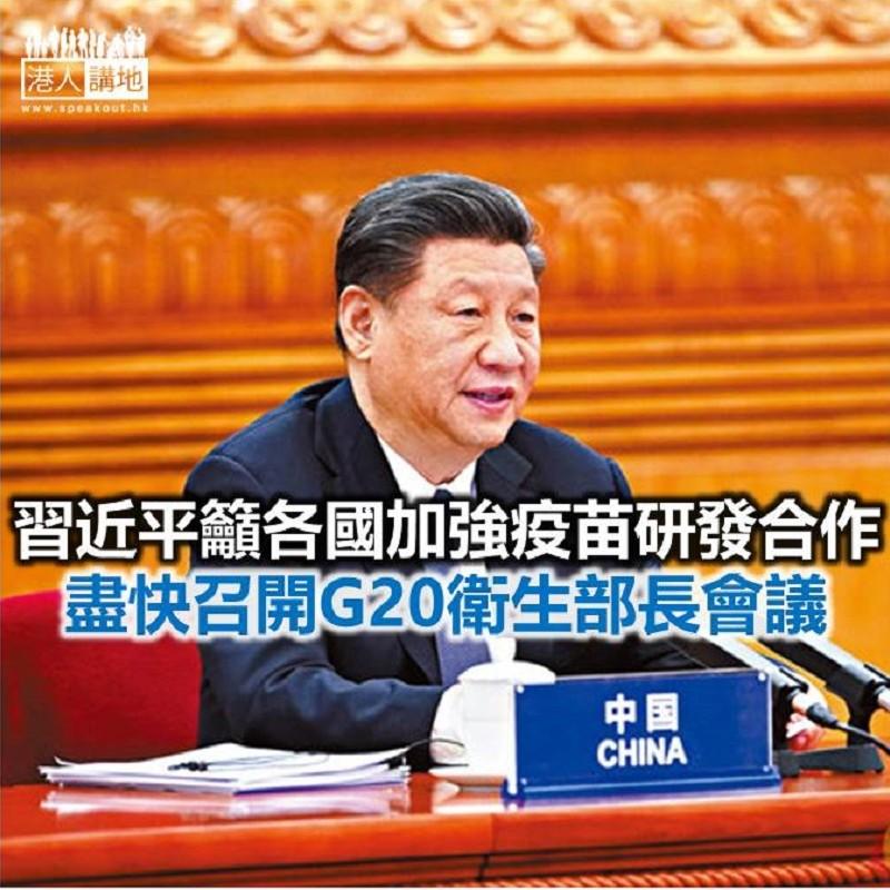 【焦點新聞】習近平:中方銘記國際社會給予的幫助及支持