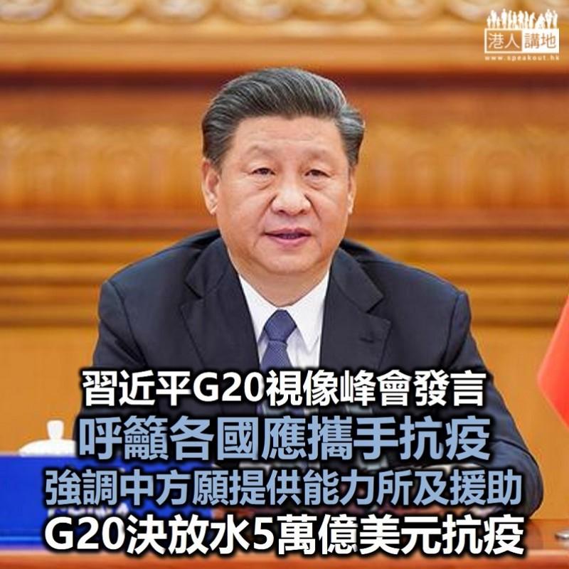 【攜手合作】習近平G20視像峰會發言稱各國應攜手抗疫 會後G20決放水五萬億美元抗疫