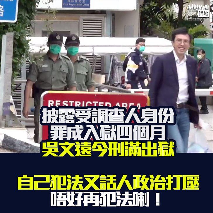 【依法懲戒】違《防止賄賂條例》判囚4個月、吳文遠刑滿出獄