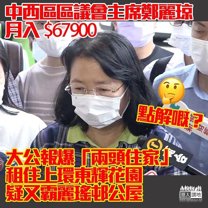 【公職人員】疑濫用公屋!報道爆鄭麗琼鄭或有「兩頭住家」