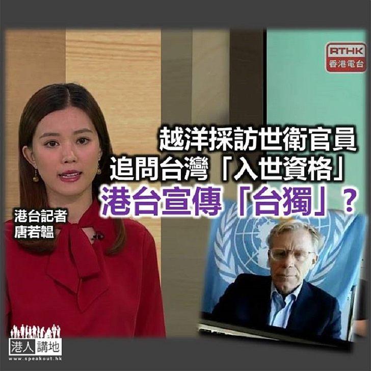 【諸行無常】港台播「台獨」?