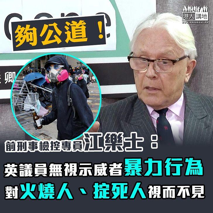 【拒絕攬炒】江樂士:英議員無視示威者暴力行為 對火燒人、掟死人視而不見