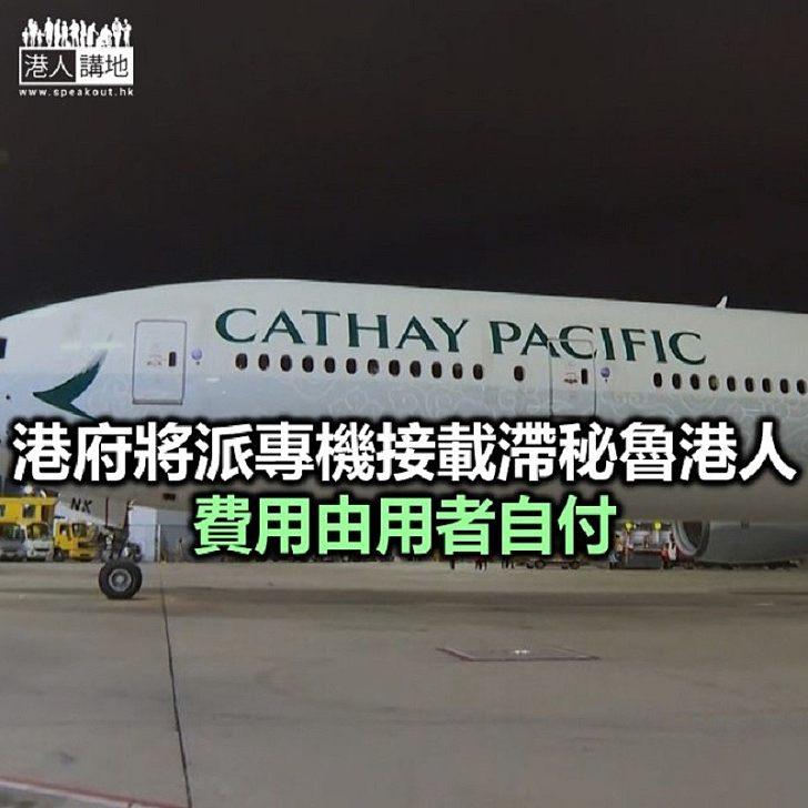 【焦點新聞】香港入境處接獲91名滯留秘魯港人求助