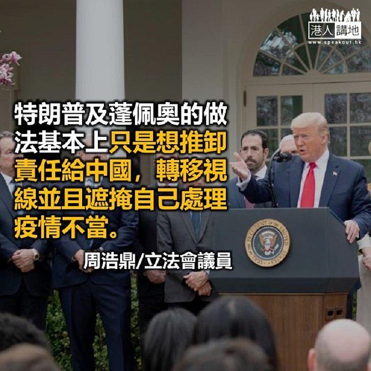 藉疫情踩中國 手法卑劣
