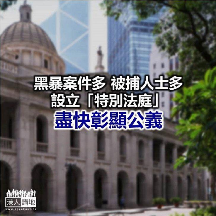 【諸行無常】特別法庭 何不試行?