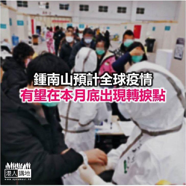 【焦點新聞】鍾南山指「複陽」患者傳染率低