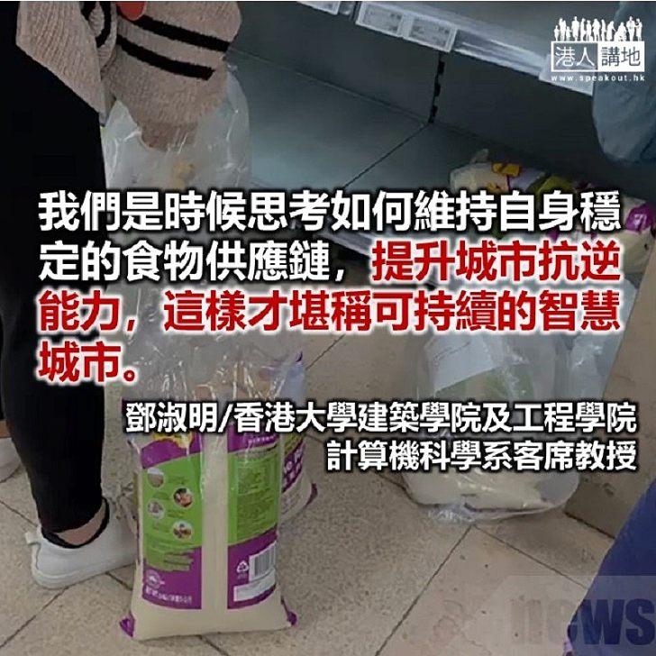 香港如何穩定食物供應