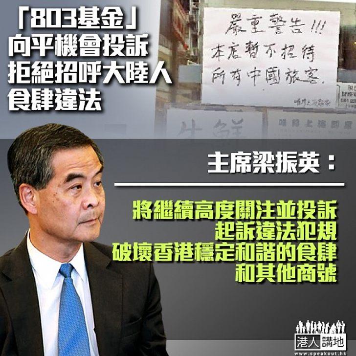 【法律制歧視】「803基金」向平機會投訴食肆歧視大陸人 主席梁振英:繼續高度關注並投訴、起訴違法犯規,破壞香港穩定和諧的食肆和商號