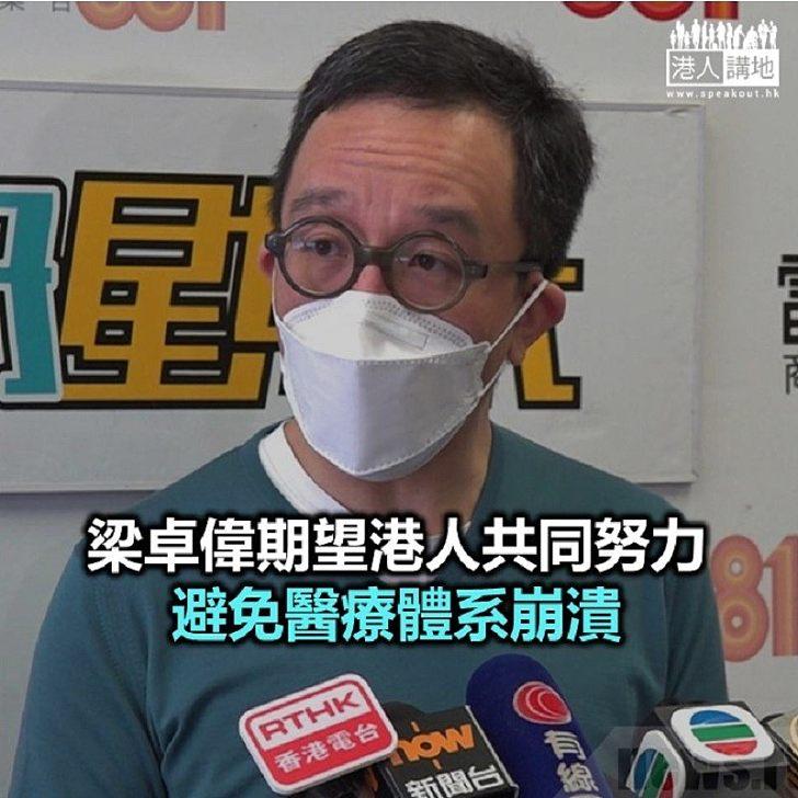 【焦點新聞】梁卓偉估計新冠肺炎疫苗研製成功至少需一年