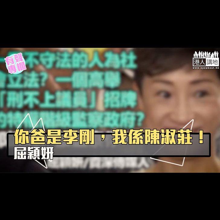 【短片】【有聲專欄】屈穎妍:你爸是李剛,我係陳淑莊!