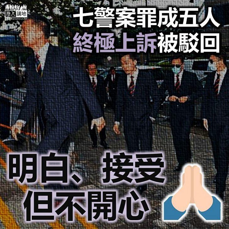 【七警案】七警案罪成五人 終極上訴被駁回