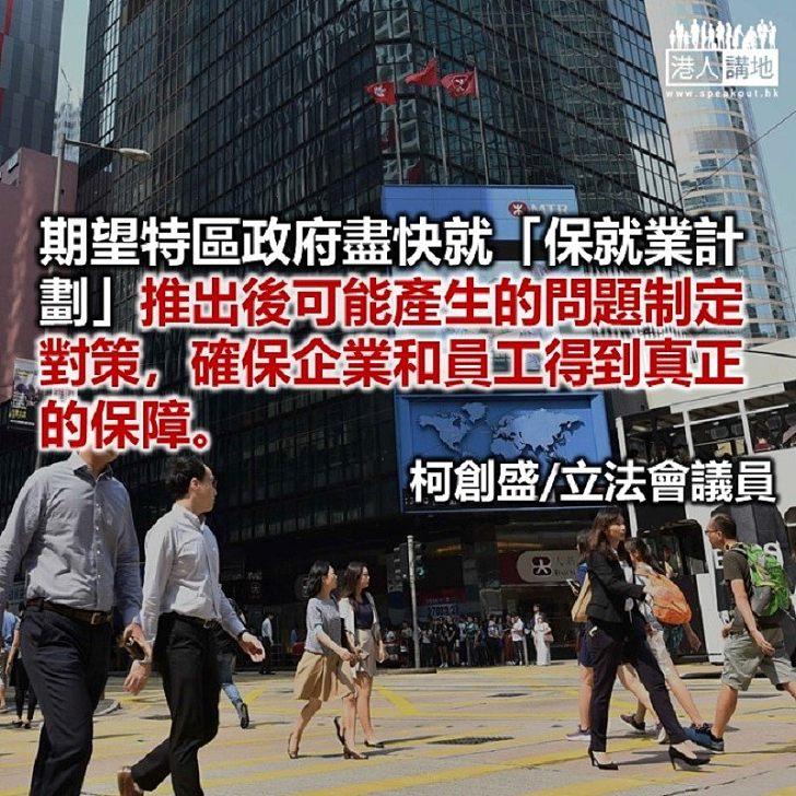 政府須完善「保就業計劃」