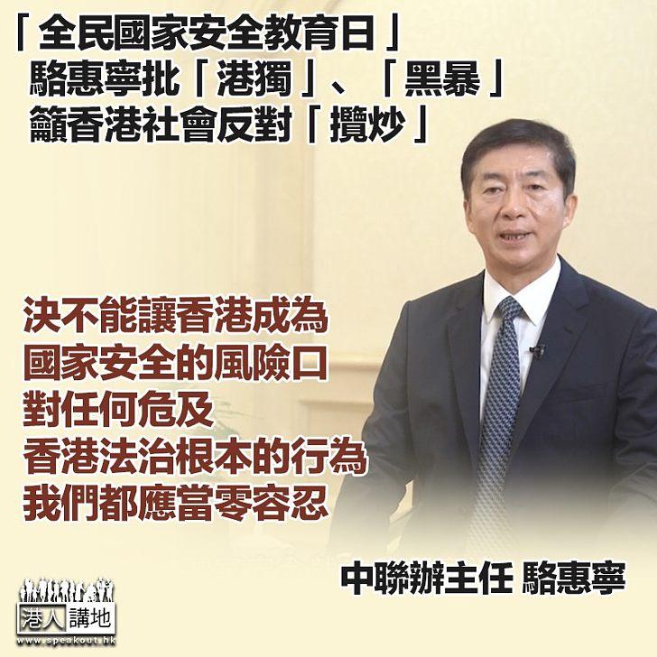 【責任如山】駱惠寧:應盡快在維護國家安全的法律制度和執行機制層面下功夫、決不能讓香港成為國家安全的風險口