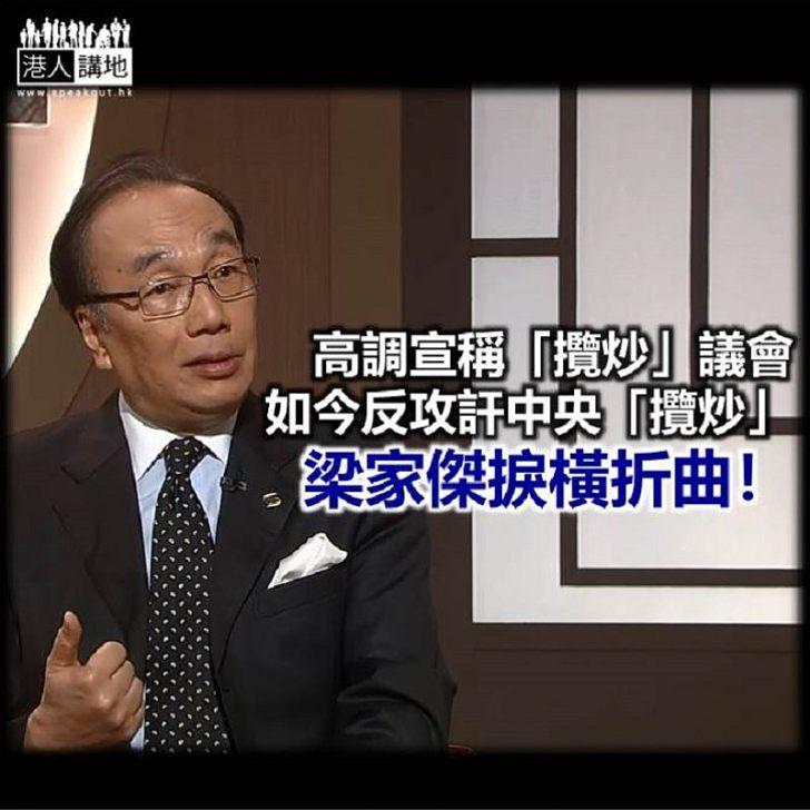 梁家傑想攬炒香港 仲要顛倒是非!