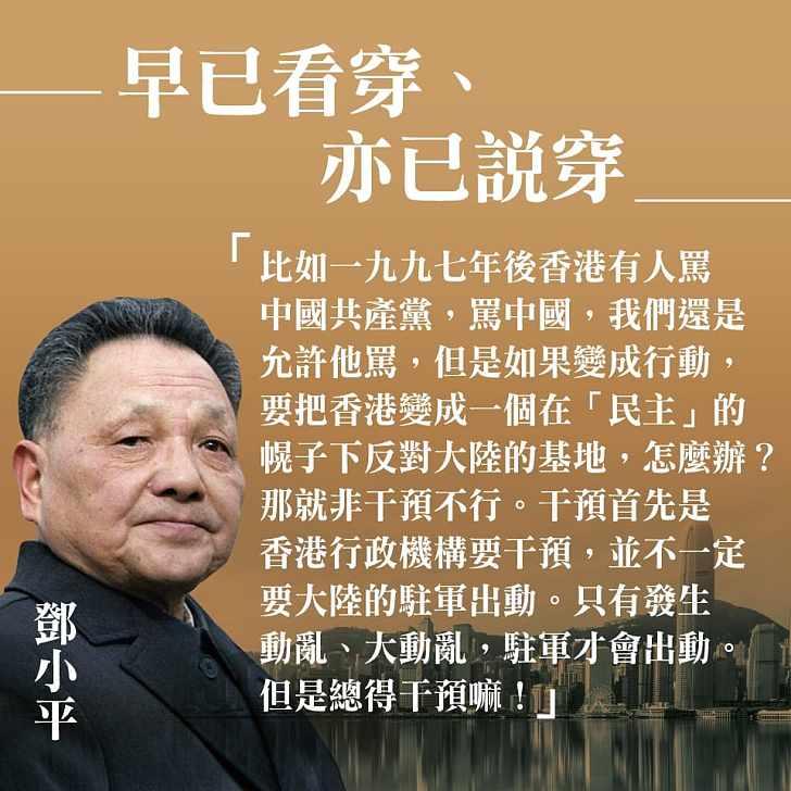 【今日網圖】如果香港變成在「民主」幌子下反對大陸的基地 中央政府就非干預不行