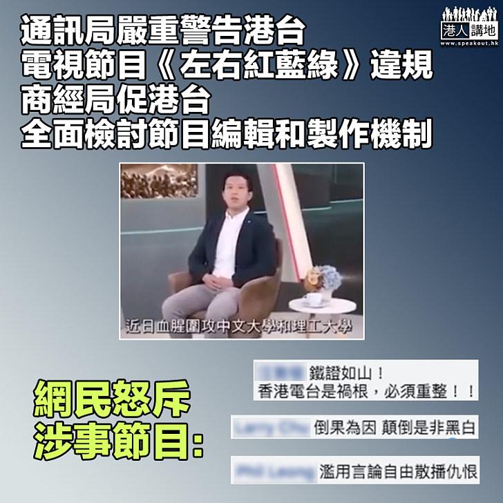【義憤填膺】通訊局嚴重警告港台電視節目《左右紅藍綠》 網民:濫用言論自由,散播仇恨!香港電台必須重整!