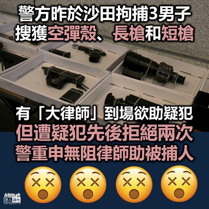 【又屈警察】警方昨拘捕3男子、搜獲空彈殼、原部件製成的長槍和短槍 有「大律師」到場欲協助疑犯,但遭疑犯拒絕