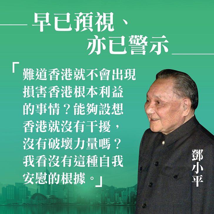 【今日網圖】鄧公「早已預視,亦已警示」香港會出現傷害本身根本利益的事