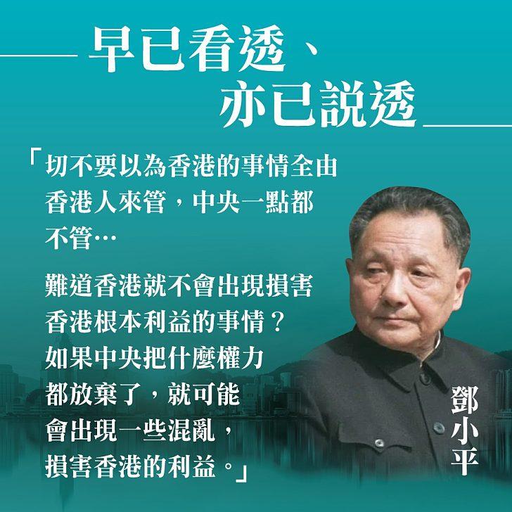 【今日網圖】香港有事中央不能干預? 鄧小平早已看透和說透