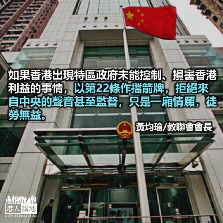 反對派搗亂香港 「兩辦」撥亂反正