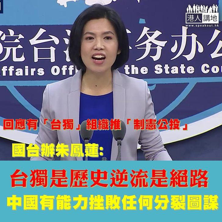 【台獨是絶路】國台辦發言人朱鳳蓮指,「台獨」是歷史逆流,是絶路。