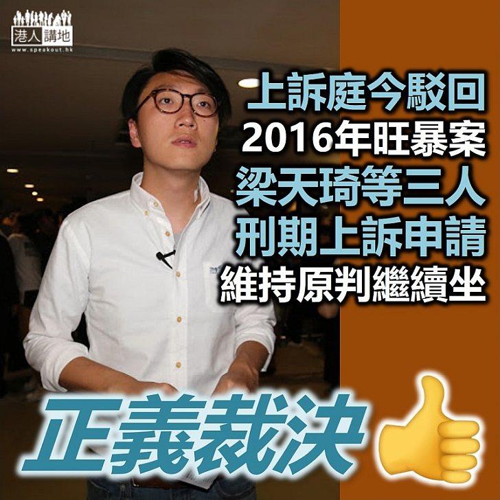 【維持原判】旺角暴動案主犯梁天琦刑期上訴遭駁回、判囚維持6年