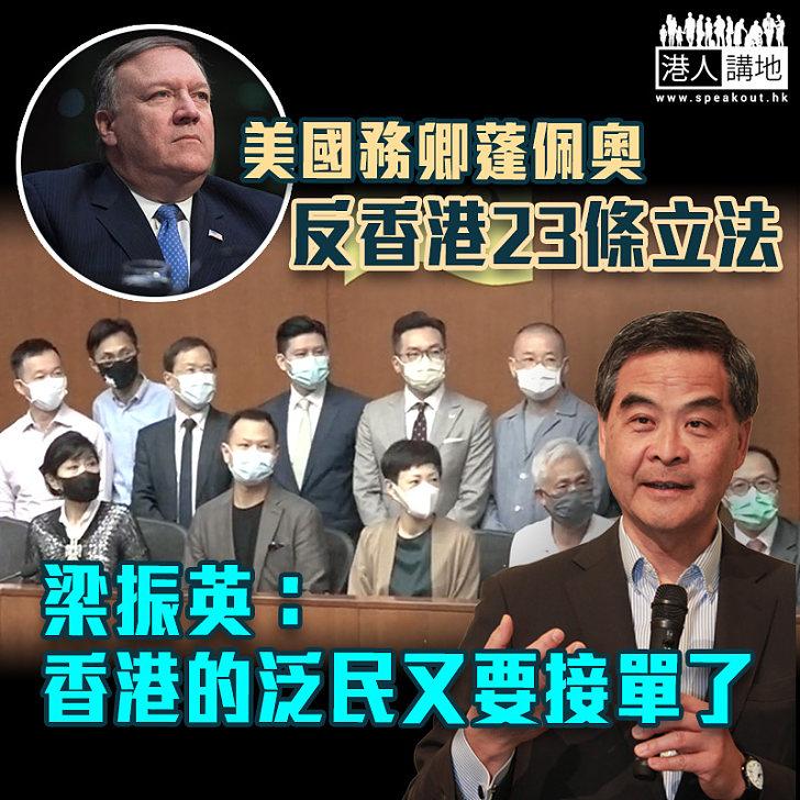 【拆穿陰謀】美國務卿蓬佩奧反香港23條立法 梁振英:香港的泛民又要接單了