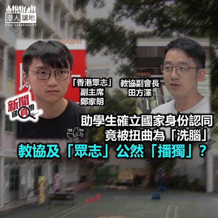 【新聞睇真啲】教協及「香港眾志」想教壞學生?