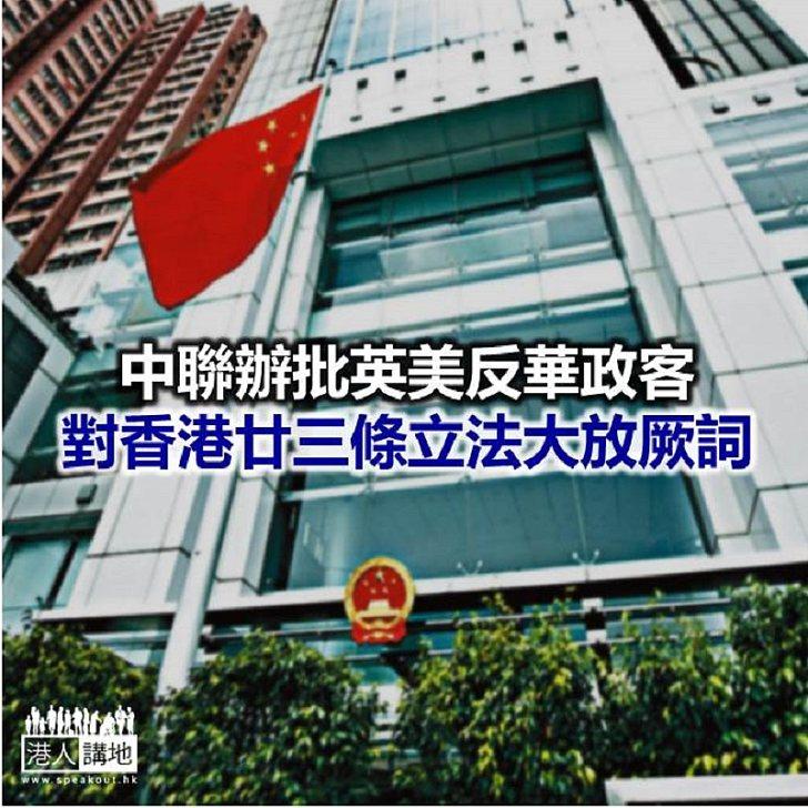 【焦點新聞】中聯辦譴責英美反華政客粗暴干預香港事務和中國內政