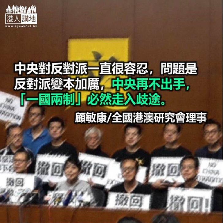 糾正香港亂象的五項必要舉措