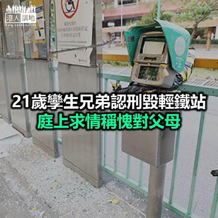 【焦點新聞】一對兄弟涉刑毀輕鐵站 還押到本月19日判刑
