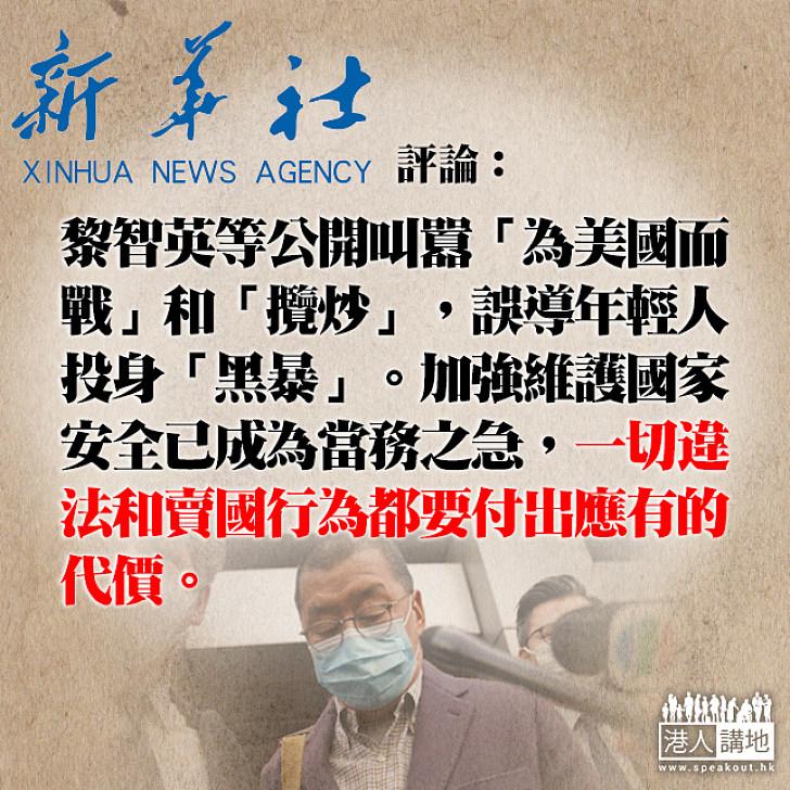 【挾洋自重】新華社:黎智英等反中亂港違法分子必須付出代價、無人可以凌駕於法律之上