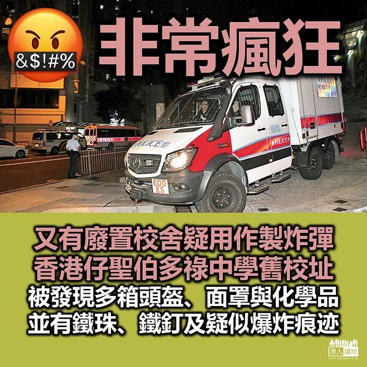 【恐怖案件】香港仔荒廢校舍疑成黑暴炸彈工場
