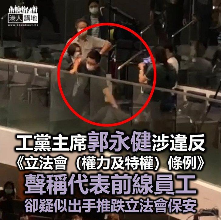 【離晒大譜】工黨主席郭永健涉違反《立法會(權力及特權)條例》、更疑似出手推跌立法會保安