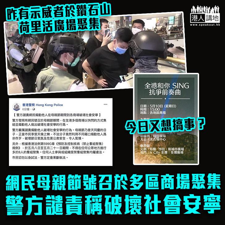 【黑暴運動】網民母親節號召於多區商場聚集 警方譴責稱破壞社會安寧