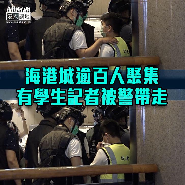 【前線採訪】海港城有「學生記者」被警帶走