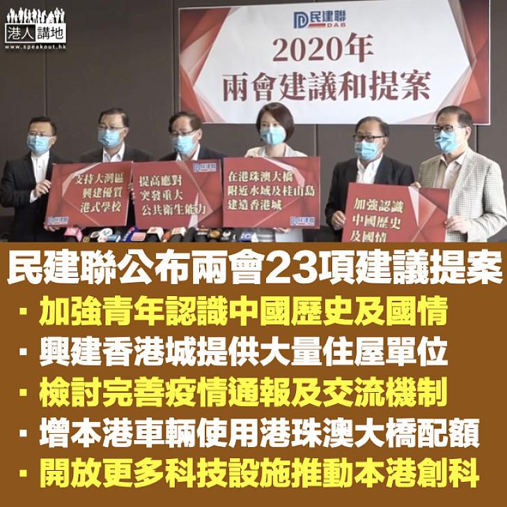 【兩會建議提案】民建聯冀加強香港青年認識中國歷史及國情 倡建「香港城」提供住屋