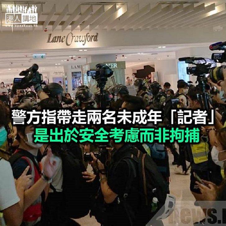 【焦點新聞】12歲男童及16歲少女報稱記者被警方帶返警署