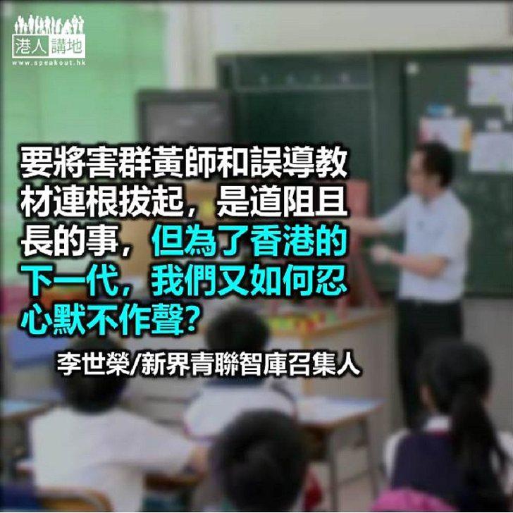 為社會和下一代 必須正視教育問題