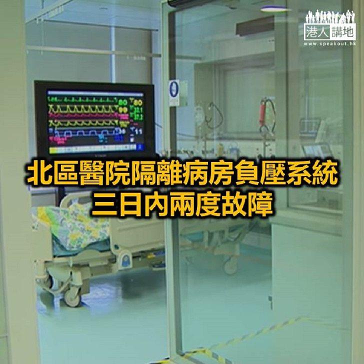 【焦點新聞】隔離病房負壓系統故障 北區醫院:感染風險很低