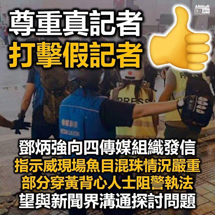 【勁多假記者】鄧炳強向4個傳媒組織發信 指示威現場魚目混珠情況嚴重 望與新聞界溝通